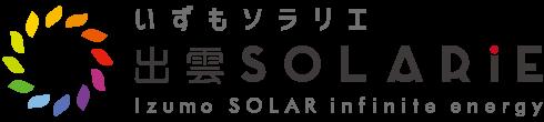出雲SOLARiE大社太陽光発電所
